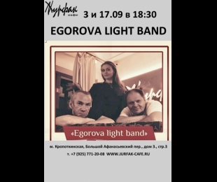 3.09 и 17.09 в 18:30 EGOROVA LIGHT BAND