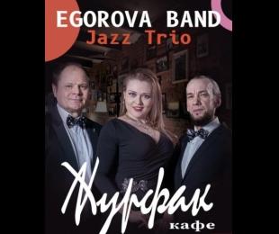 10, 16, 20 и 30.05 в 19:00 Наталья Егорова и EGOROVA BAND